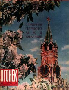 Огонёк 1961 №18