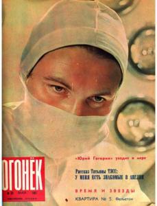 Огонёк 1961 №20