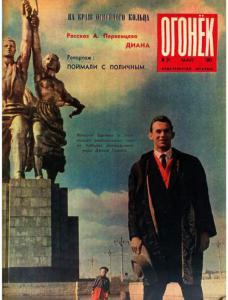 Огонёк 1961 №21