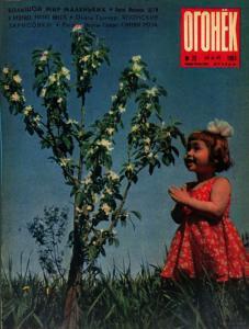 Огонёк 1961 №22