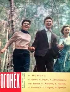 Огонёк 1961 №25