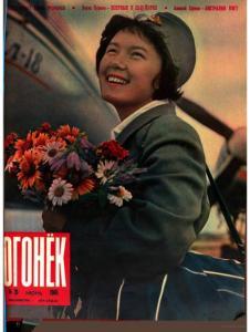 Огонёк 1961 №26