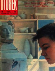 Огонёк 1961 №27