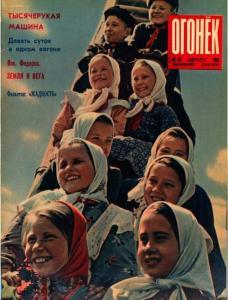 Огонёк 1961 №32