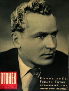 Огонёк 1961 №33
