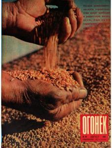 Огонёк 1961 №34