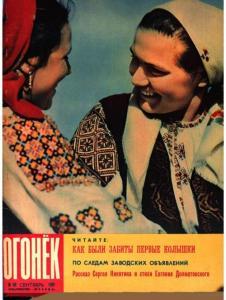 Огонёк 1961 №39