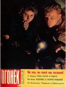 Огонёк 1961 №40