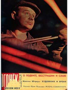 Огонёк 1961 №41