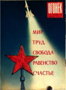 Огонёк 1961 №42