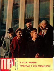 Огонёк 1961 №43
