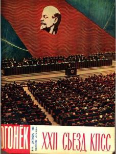 Огонёк 1961 №44