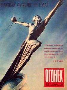 Огонёк 1961 №45