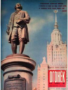 Огонёк 1961 №47