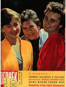 Огонёк 1961 №48