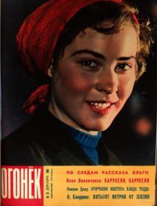 Огонёк 1961 №51