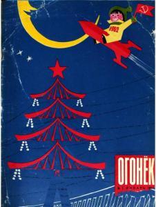 Огонёк 1962 №01