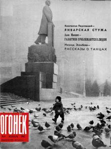 Огонёк 1962 №04