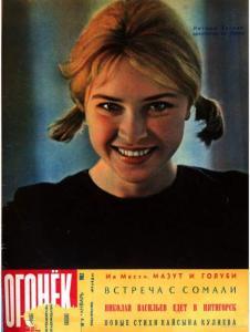Огонёк 1962 №05