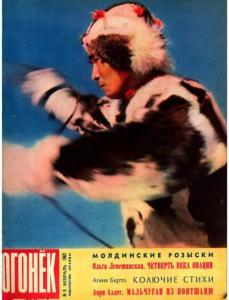 Огонёк 1962 №06
