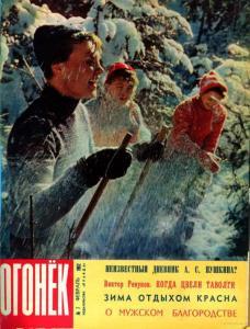 Огонёк 1962 №07