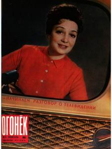 Огонёк 1962 №09