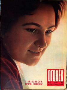 Огонёк 1962 №10
