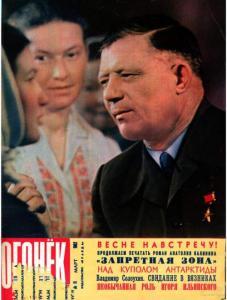 Огонёк 1962 №11