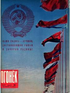 Огонёк 1962 №12