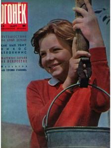 Огонёк 1962 №13