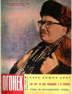 Огонёк 1962 №14