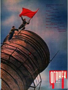 Огонёк 1962 №16
