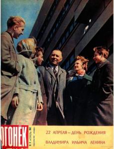 Огонёк 1962 №17