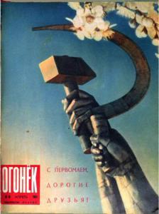 Огонёк 1962 №18