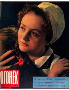 Огонёк 1962 №20