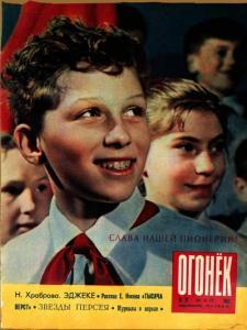 Огонёк 1962 №21