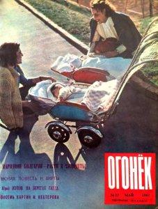 Огонек 1962 №22