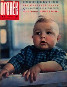 Огонёк 1962 №23