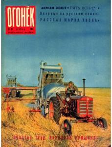 Огонёк 1962 №25
