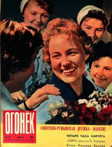 Огонёк 1962 №26