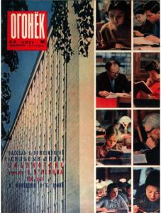 Огонёк 1962 №27