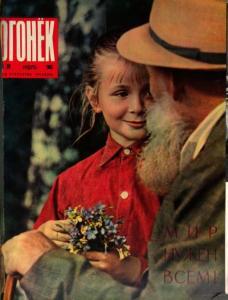Огонёк 1962 №28