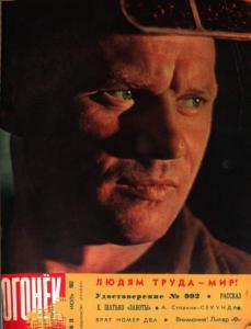 Огонёк 1962 №29