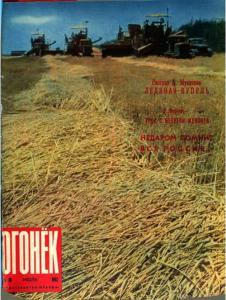 Огонёк 1962 №30