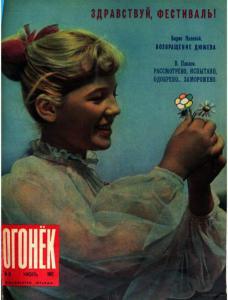 Огонёк 1962 №31