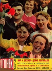 Огонёк 1962 №32