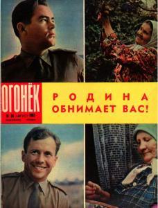 Огонёк 1962 №34