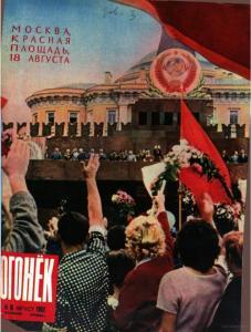 Огонёк 1962 №35