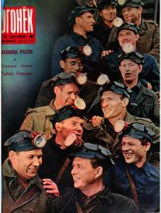 Огонёк 1962 №36