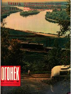 Огонёк 1962 №37
